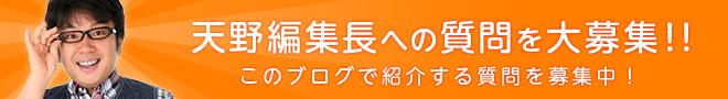 天野編集長への質問を大募集!!