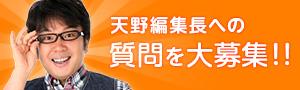 天野編集長への疑問を大募集!!